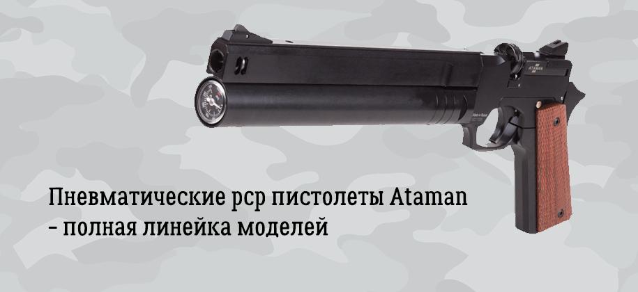 пневматические пистолеты атаман