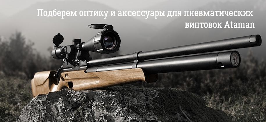 оптические прицелы для винтовок ataman